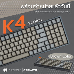 Keychron K4 Wireless Mechanical Keyboard (Brown) [TH]