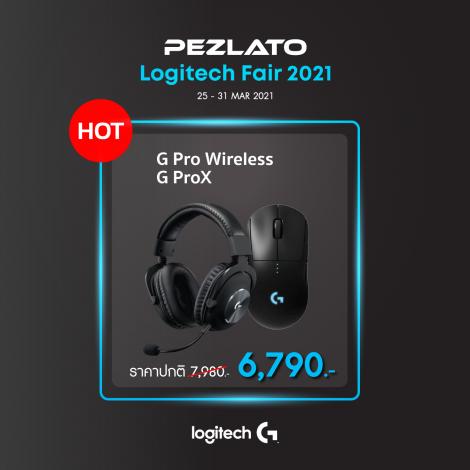 Logitech ชุดเซ็ต เมาส์ G Pro Wireless + หูฟัง G ProX