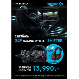 Logitech G29 Racing Wheel + Shifter แถมฟรี หูฟัง G331